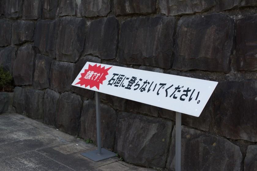 千葉城の看板