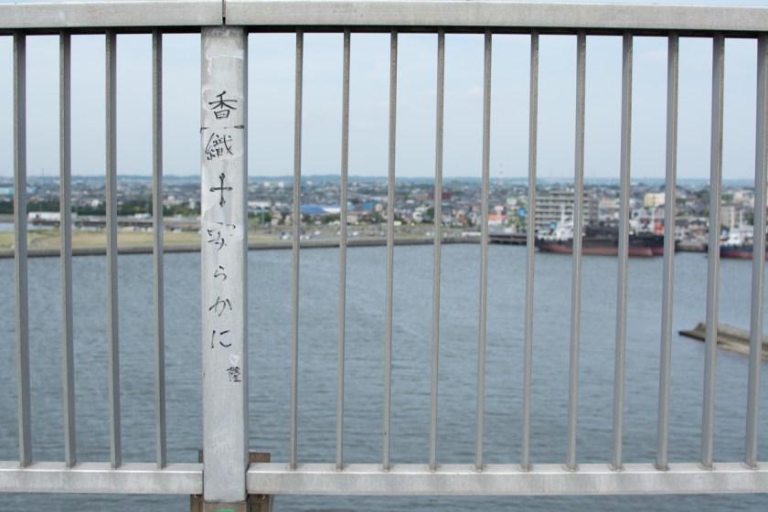橋の書き込み