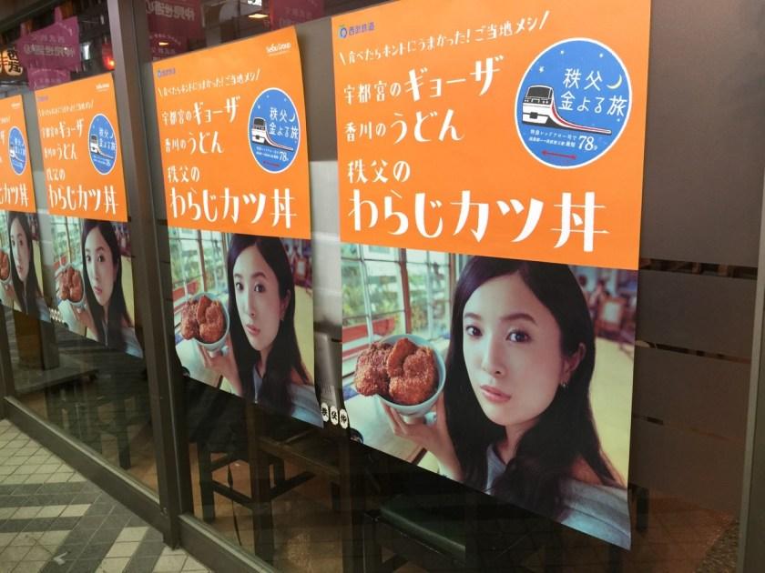 わらじカツ丼のポスター