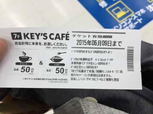 KEY'S CAFE割引チケット