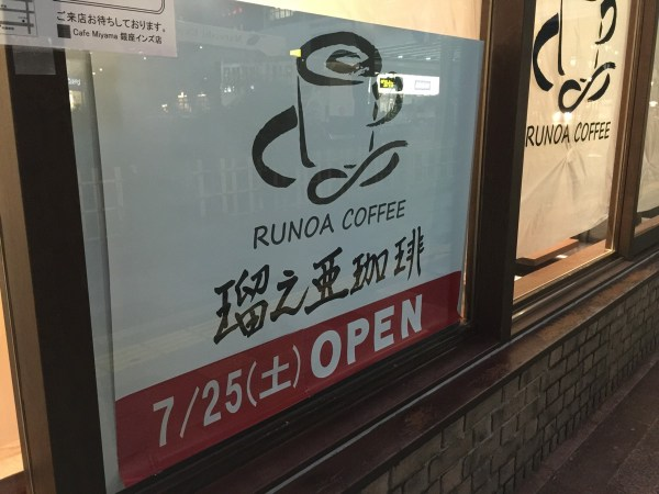 瑠之亜珈琲オープンの看板