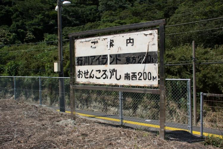 行川アイランド駅前の案内板
