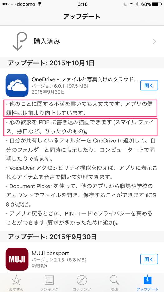 OneDrive新機能