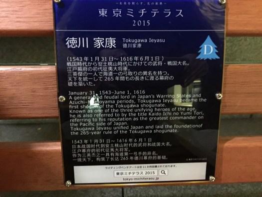 東京ミチテラスの案内