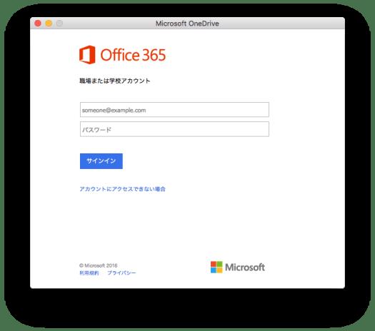 OneDriveアプリのOffice 365サインイン画面