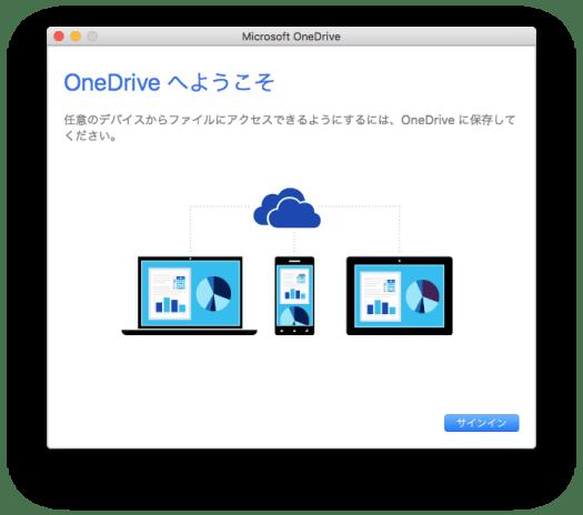 OneDriveアプリ初回起動画面