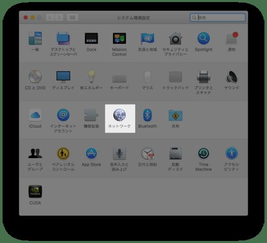 Macのシステム環境設定でネットワーク