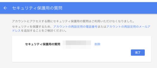 Googleセキュリティ保護用の質問