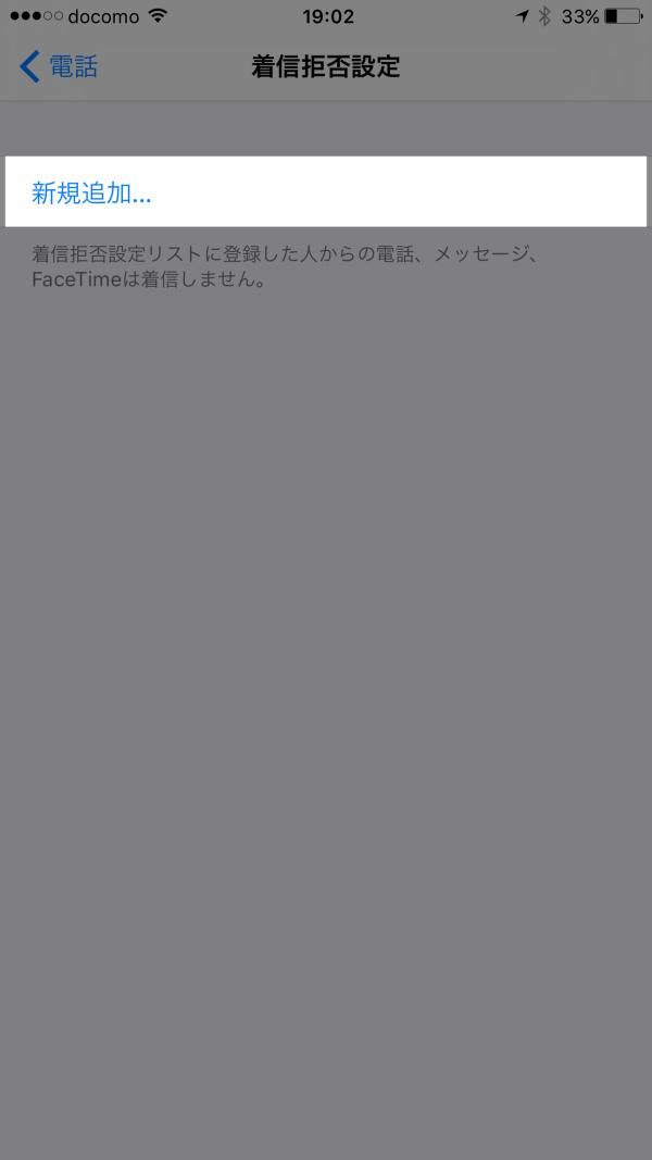 iPhone着信拒否設定
