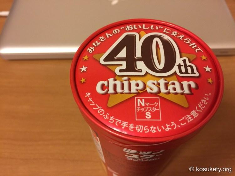 チップスター40周年パッケージ