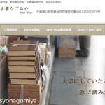 古書なごみや Web Shop