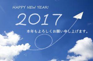 2017年本年もよろしくお願い申し上げます