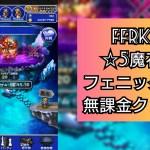 FFRKプレイ日記 魔石ダンジョン ☆5炎 フェニックスに勝ったってハナシ