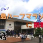 運動不足の私が『松島ハーフマラソン 10kmの部』に挑んだってハナシ 形から入ろう編