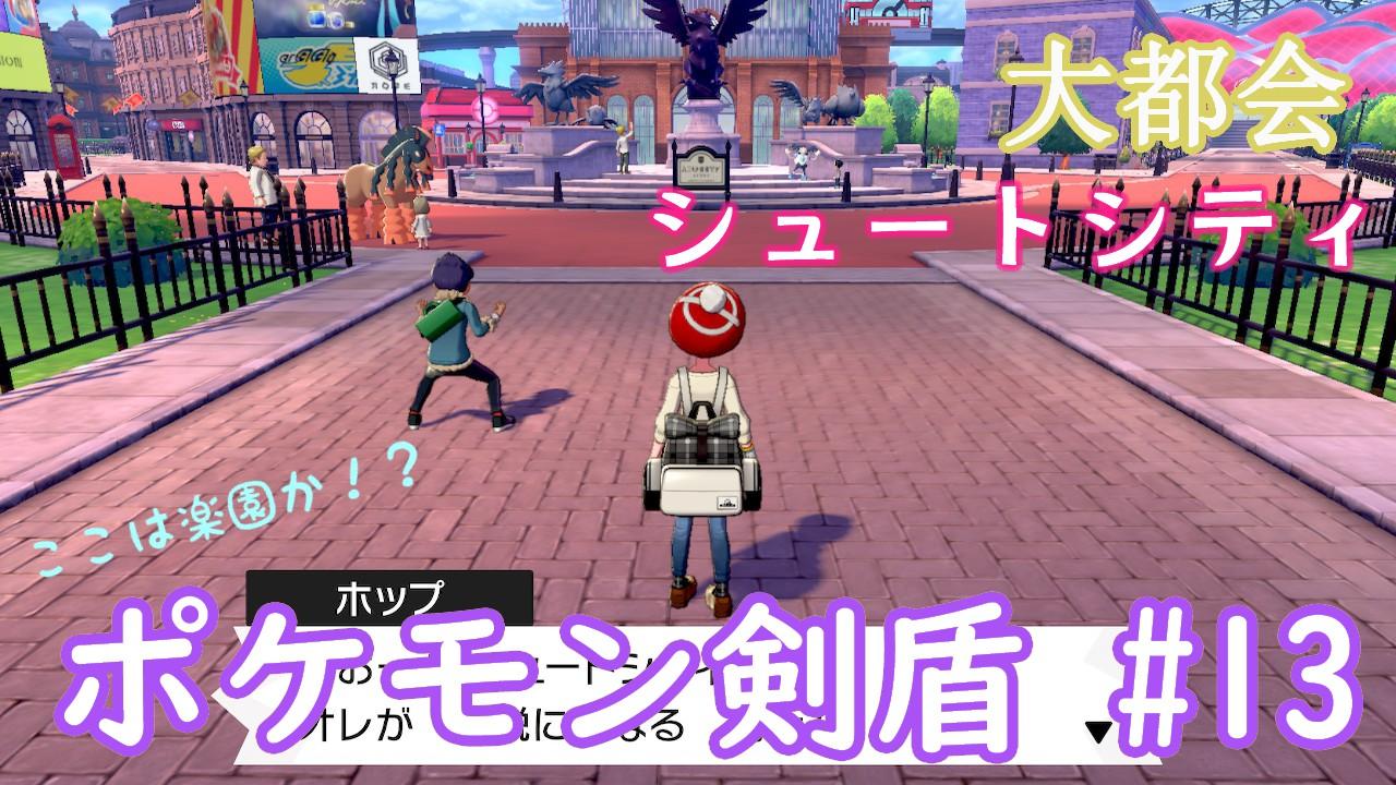 ポケモン剣盾 キラキラ