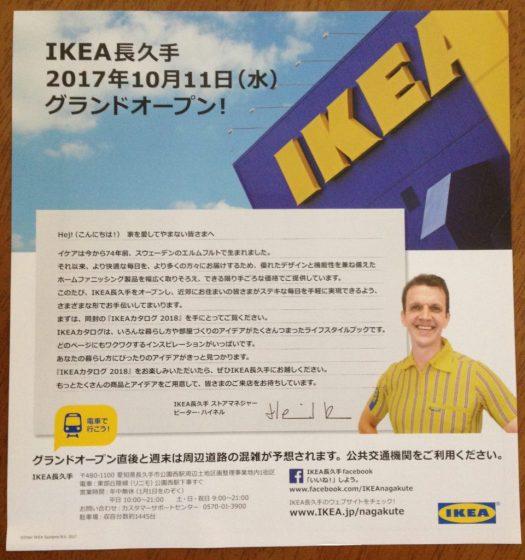 Brosur IKEA buka di Nagakute