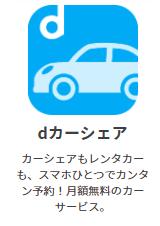 d-car