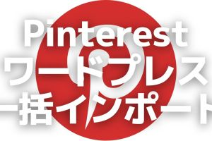 Pinterest_all_inport