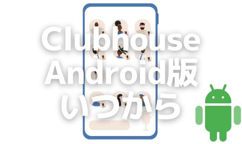 Clubhouse_android
