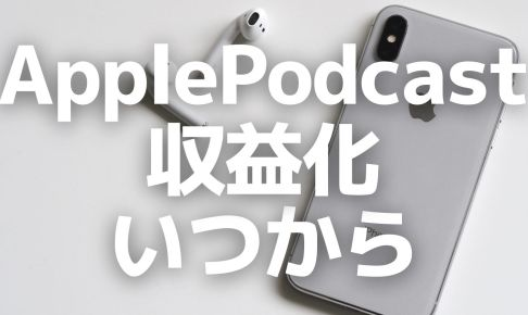 applepodcast_subscriptions_samune