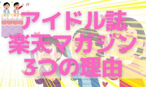 idol_r_magazine_001