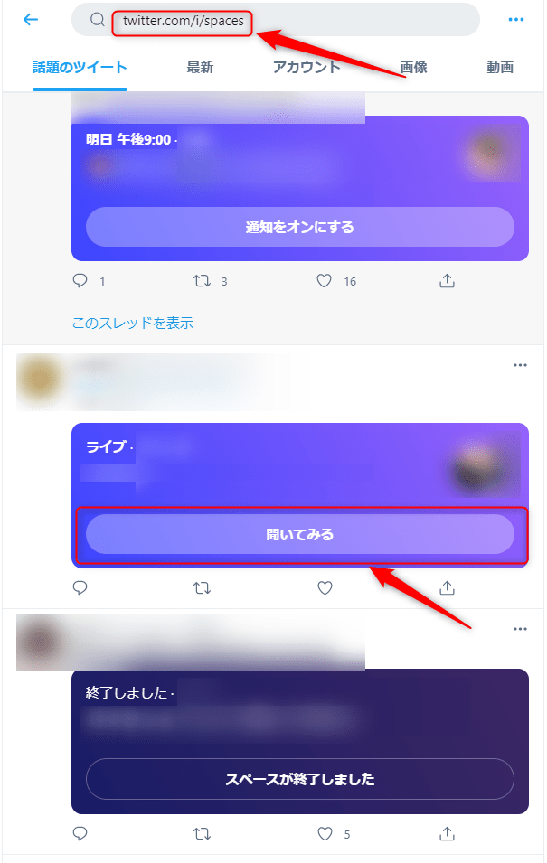 TwitterSpaces_search_00