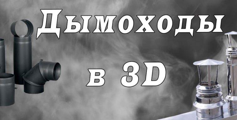Дымоходы и составные детали в 3D. Готовый комплект