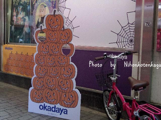 新宿Okadaya ハロウィン 顔出し看板