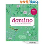ソファーで洋書「domino THE BOOK of DECORATING」