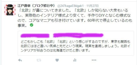 bloghokuou2