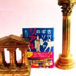 一家に一冊、「古代ギリシアのリアル」藤村シシン。読みやすい!わかりやすい!面白い!