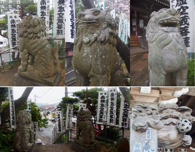 虚空蔵菩薩堂の獅子像