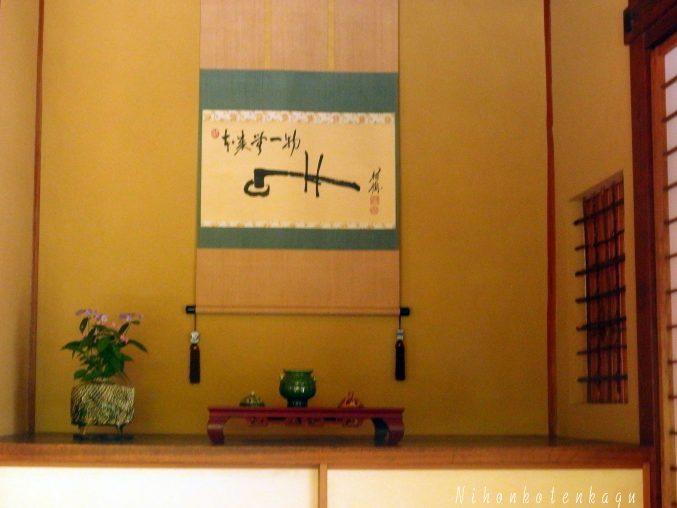 長寿寺 書院
