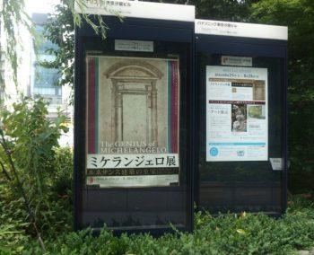 汐留ミュージアム ミケランジェロ展 ポスター