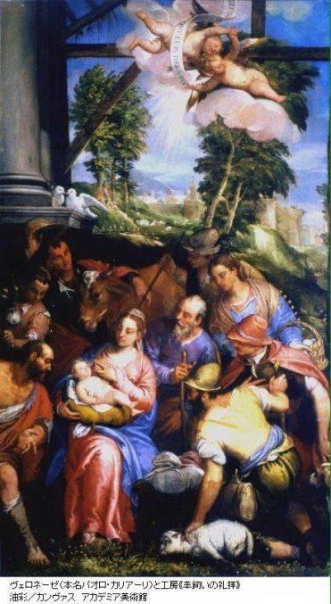 ヴェネツィア・ルネッサンスの巨匠たち展 パオロ・ヴェロネーゼ工房「羊飼いの礼拝」