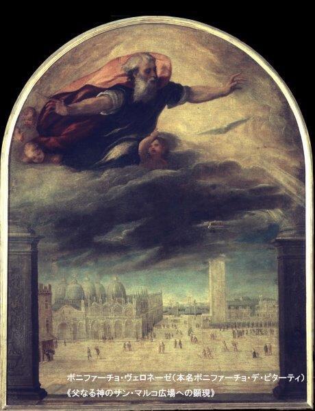 ヴェネツィア・ルネッサンスの巨匠たち展 ヴェロネーゼ「父なる神のサンマルコ広場への顕現」