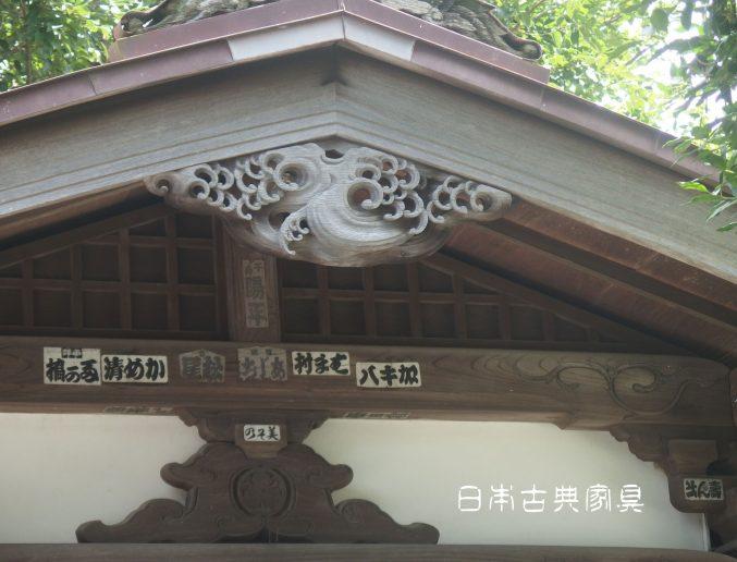 蛭子神社 神輿収蔵庫 軒飾り