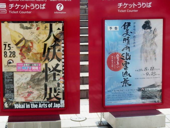 大妖怪展と伊藤晴雨幽霊画展の看板
