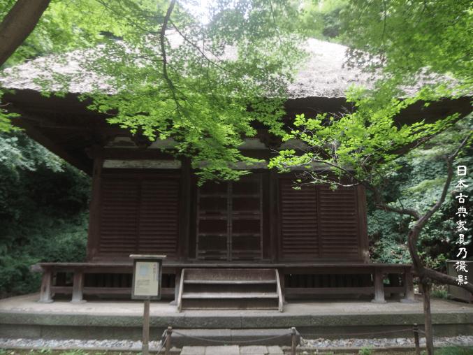 三渓園 天授院