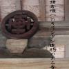 光照寺 北鎌倉 キリシタンの遺物が残る寺。アクセスデータ付き。