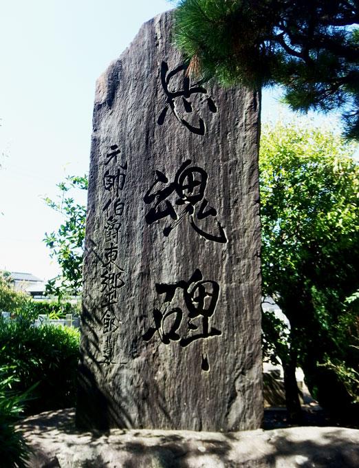 成福寺 東郷元帥の石碑