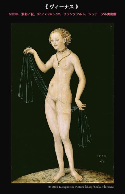ルカス・クラーナハ「ヴィーナス」シュテーデル美術館