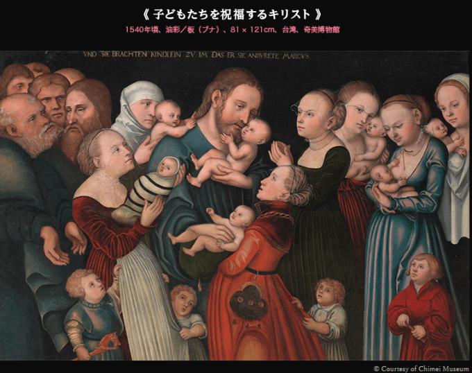 ルカス・クラーナハ「子供たちを祝福するキリスト」