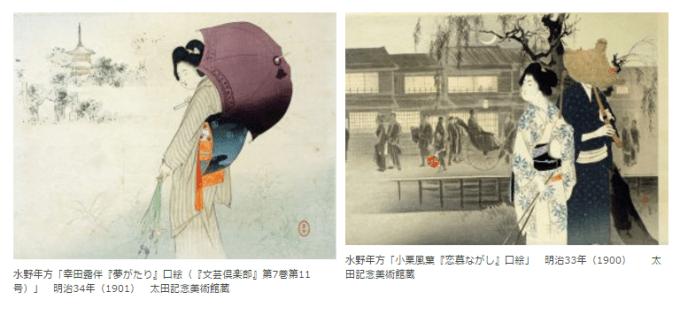水野年方 幸田露伴「夢が足り」小栗風葉「恋慕ながし」口絵