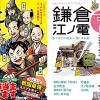 鎌倉旅行の計画に読んでおきたい!おススメの鎌倉の本を紹介