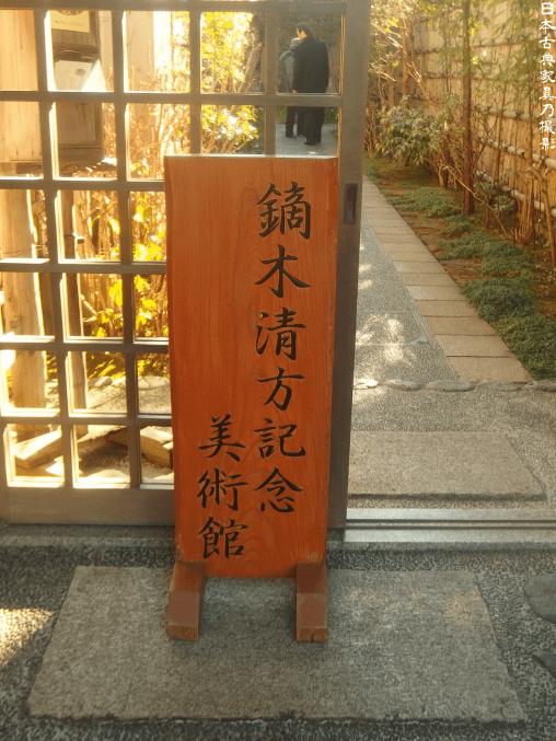 鏑木清方記念美術館 看板