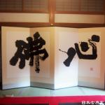 insutagramをやっている人は円覚寺如意庵に行きましょう、アクセスデータ付き。
