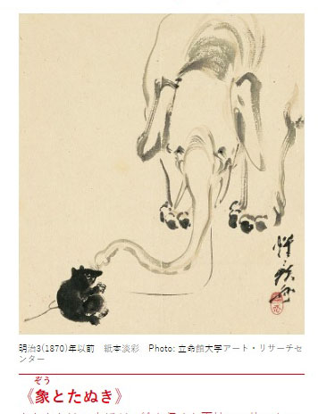 河鍋暁斎「象と狸」