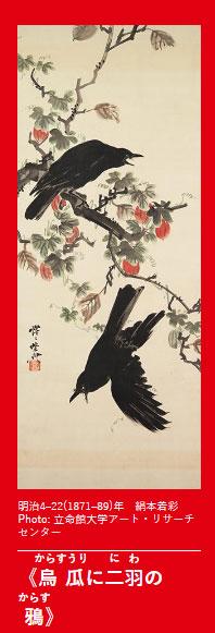 河鍋暁斎「烏瓜に二羽の鴉」