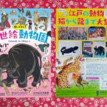 帰ってきた浮世絵動物園 太田記念美術館 2017動物たちが可愛くて、楽しい浮世絵展でした。